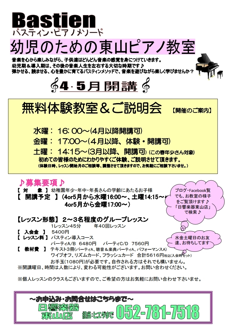 コピーバスティン募集日程チラシ.pdf_page_1