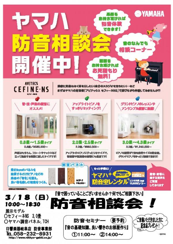 3月防音相談会チラシ原稿(岐阜店)_000001
