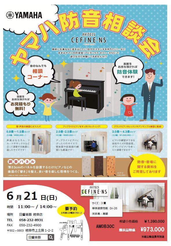0621防音相談会