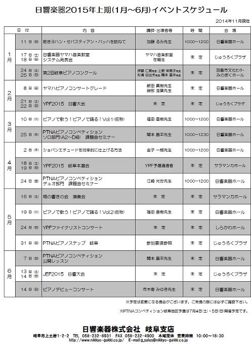 2015kamohanki