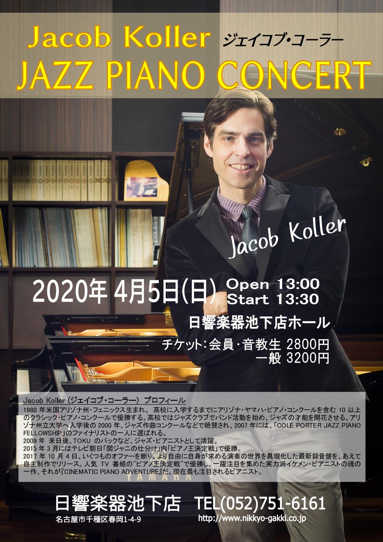 ジェイコブ・コーラージャズピアノコンサート _p001