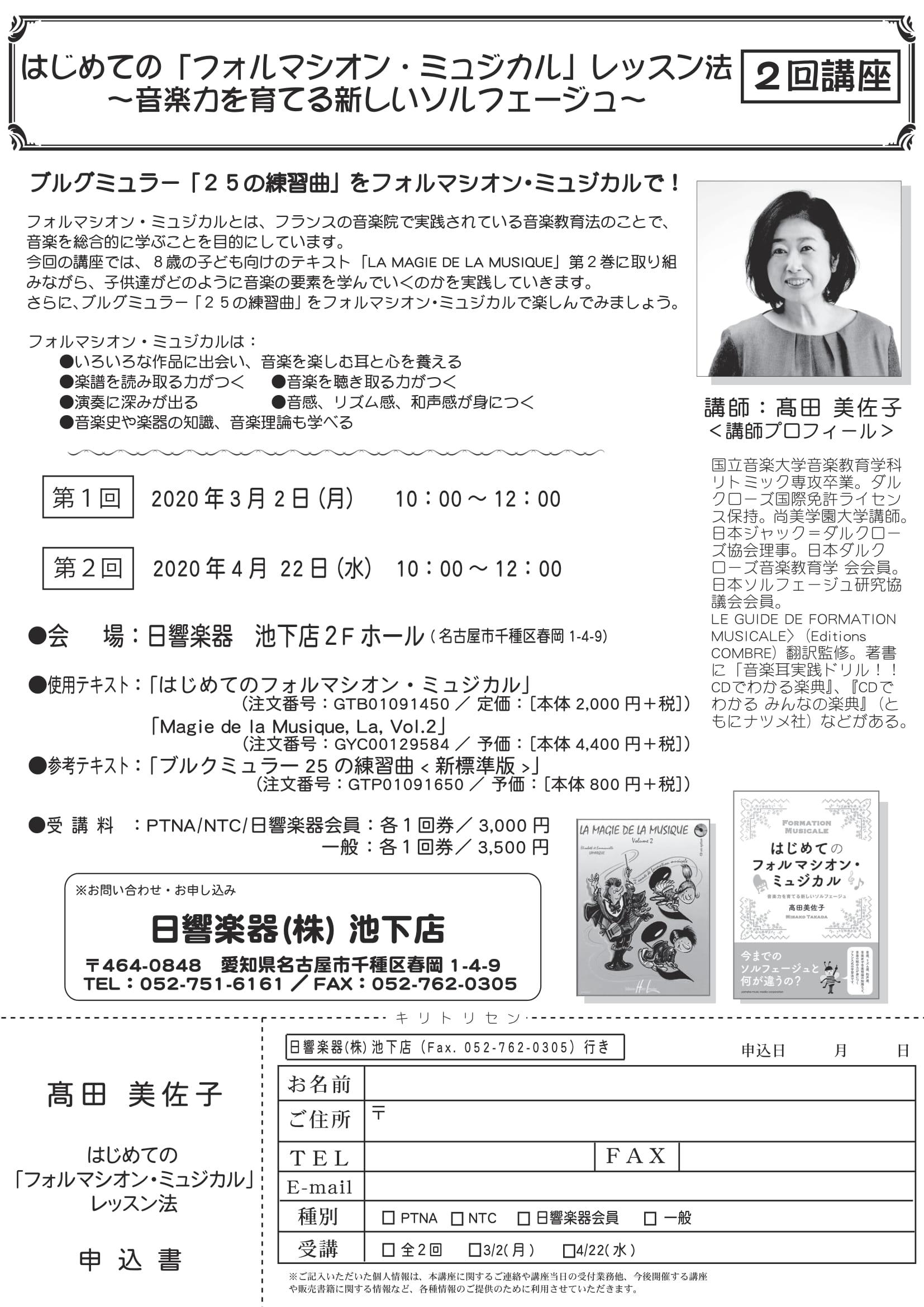20.03高田美佐子先生_日響池下-1
