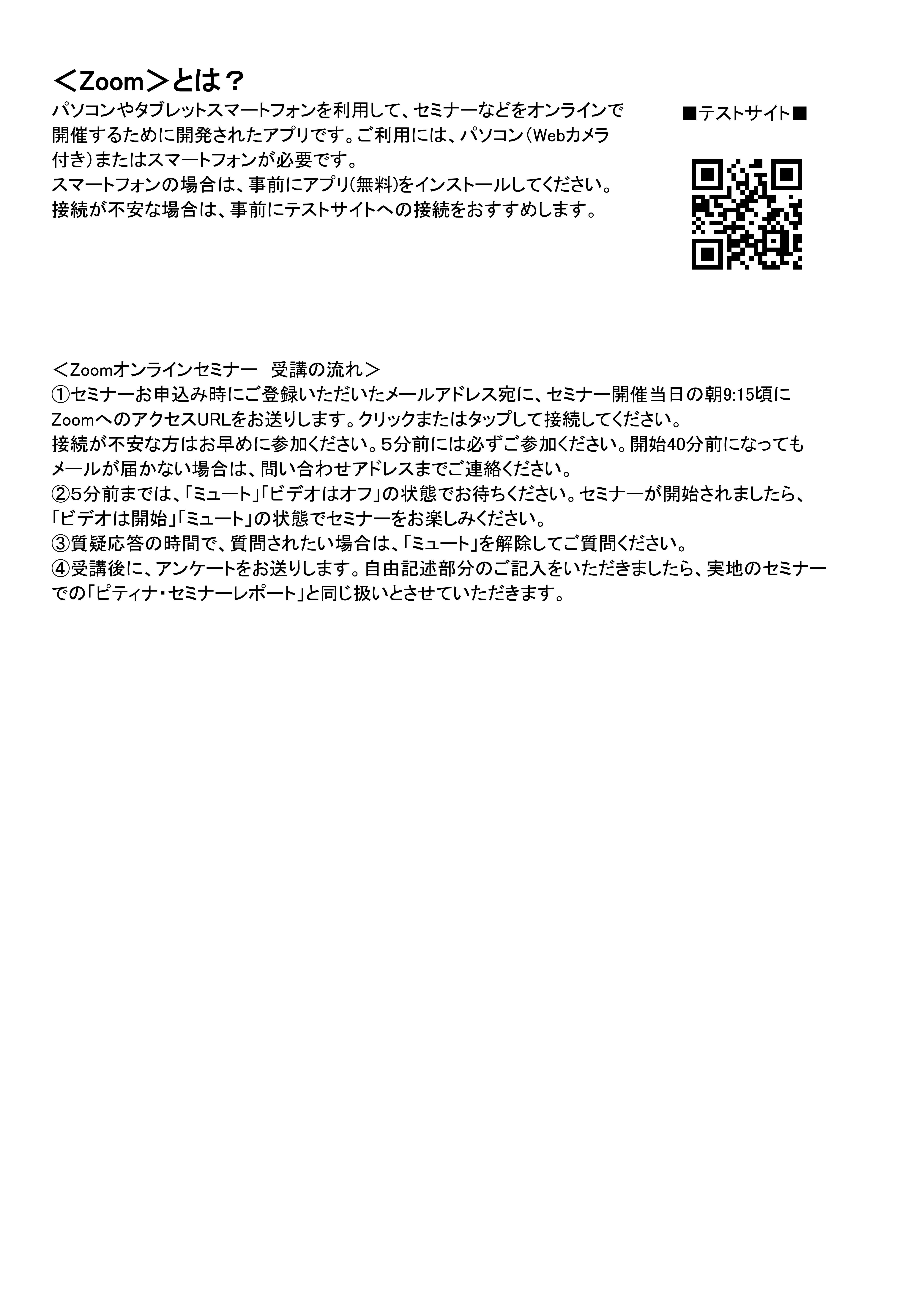 20200809馬塲マサヨ先生公開レッスン-02