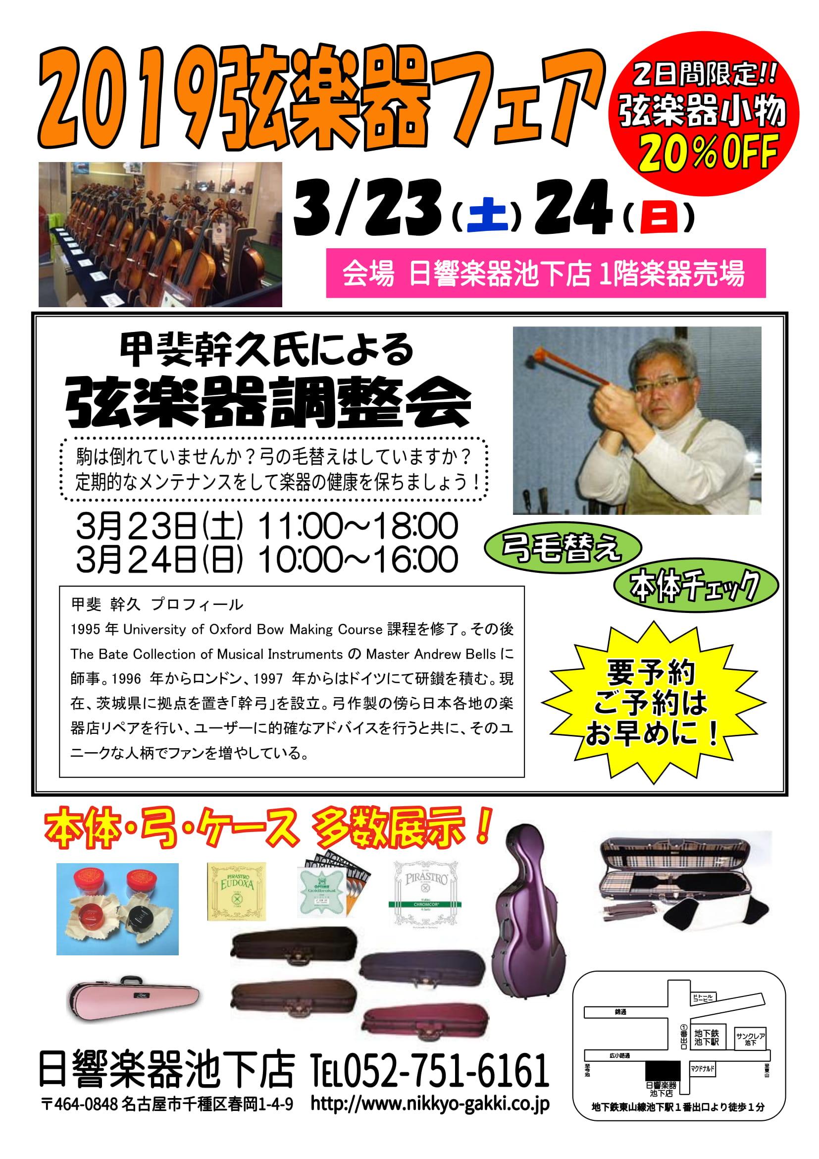 弦楽器フェア2019-1