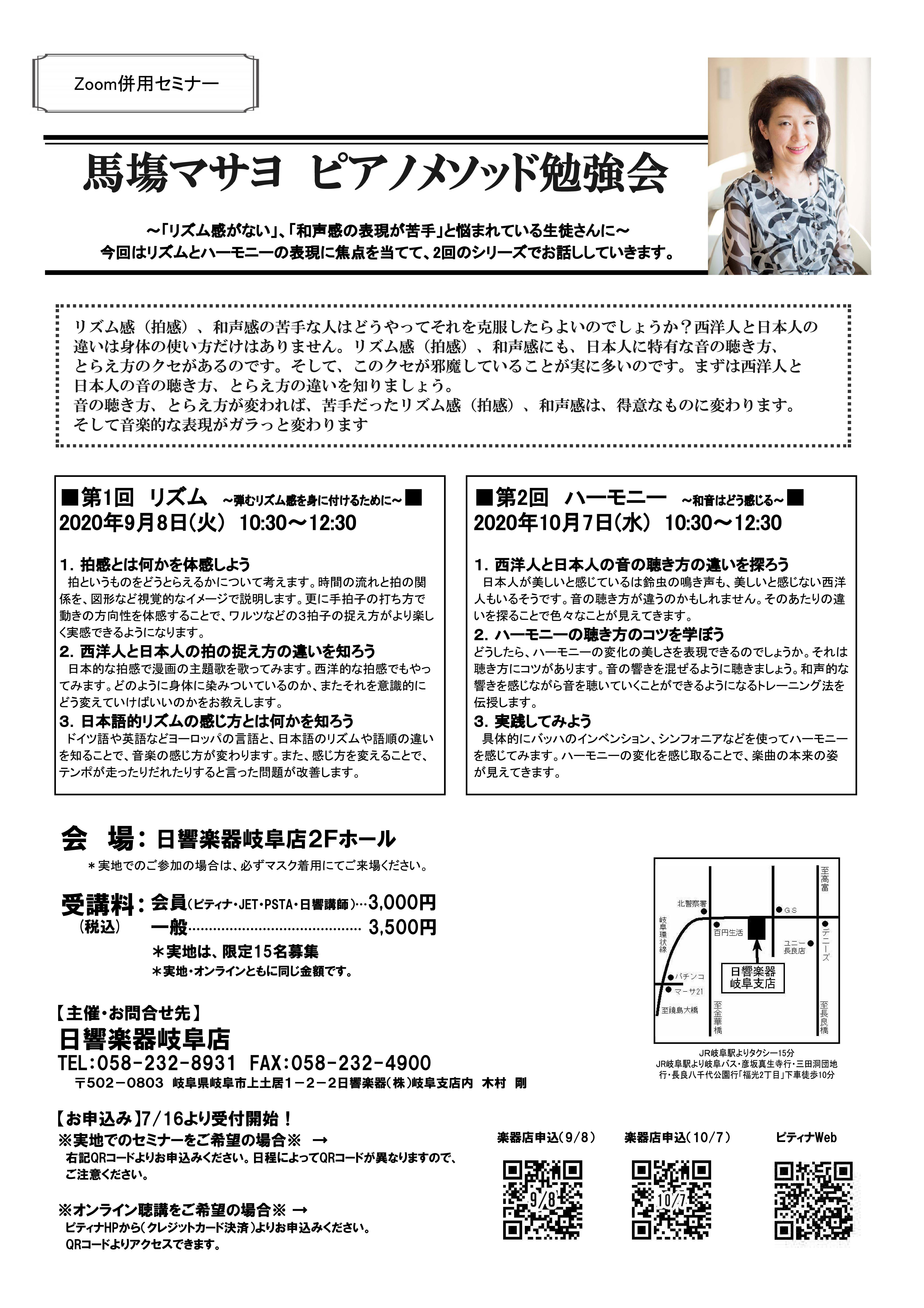200908岐阜オンラインセミナー_20213476馬塲マサヨ先生-01