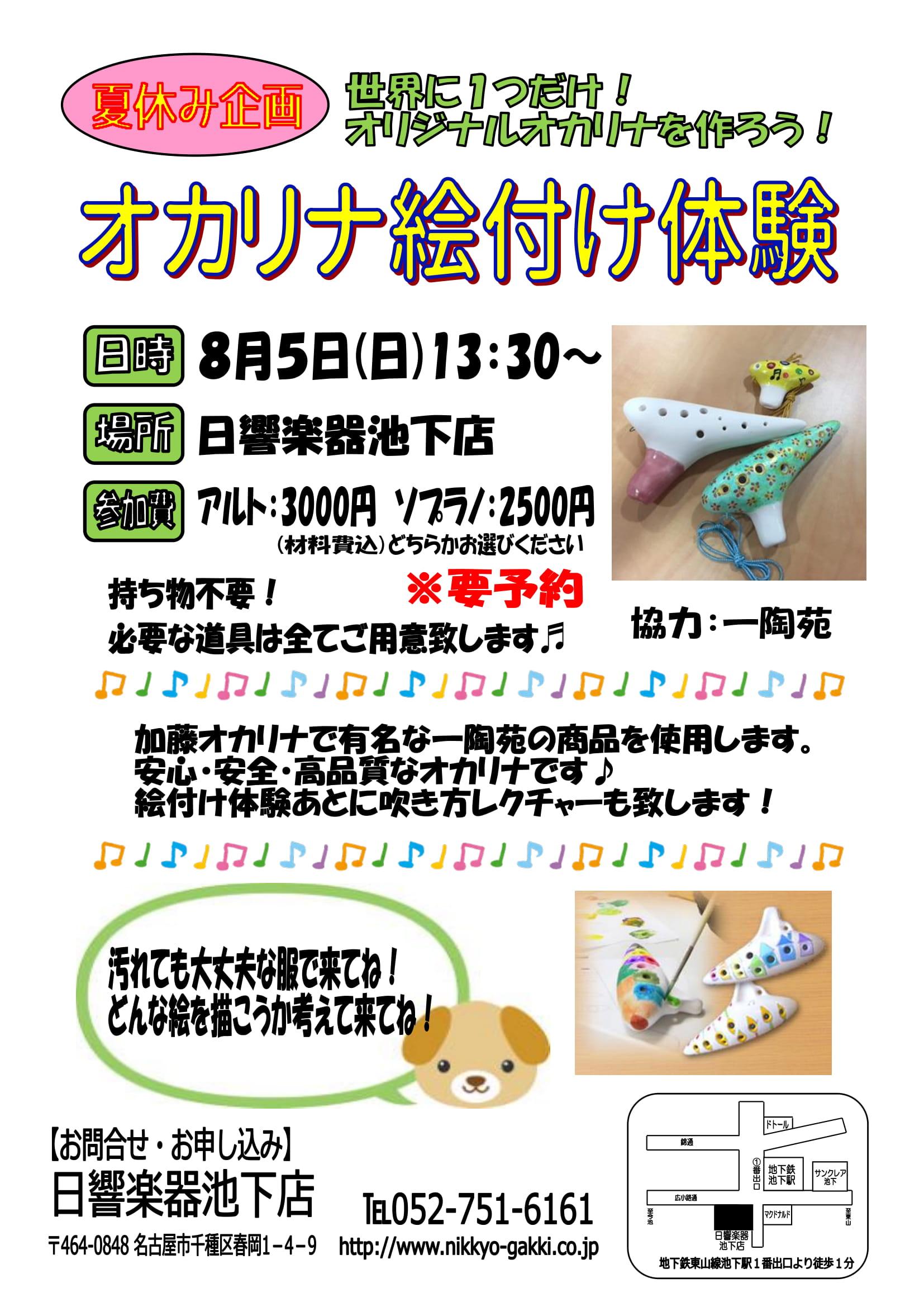 オカリナ絵付け体験ポスター-1