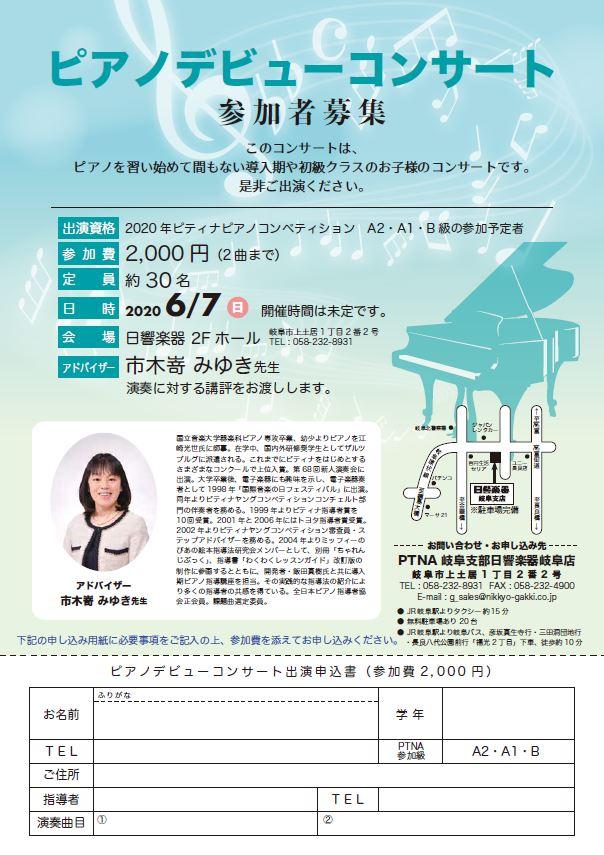 ピアノデビューコンサート