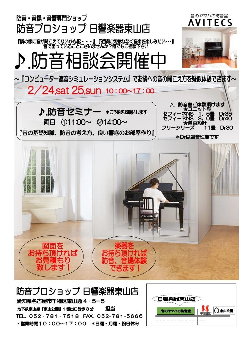 防音相談会チラシ原稿.pdf_page_1