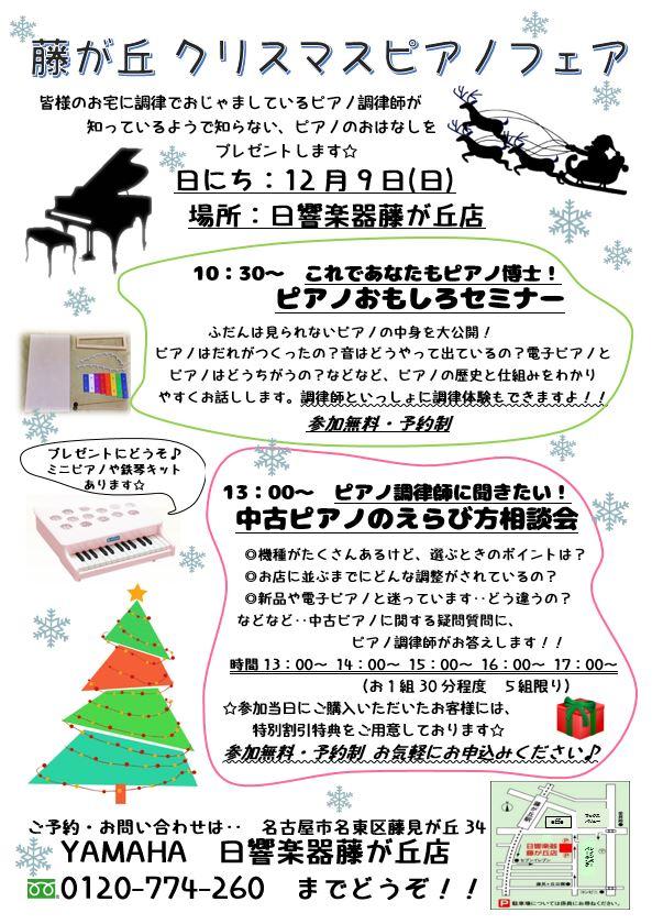2018クリスマスフェア