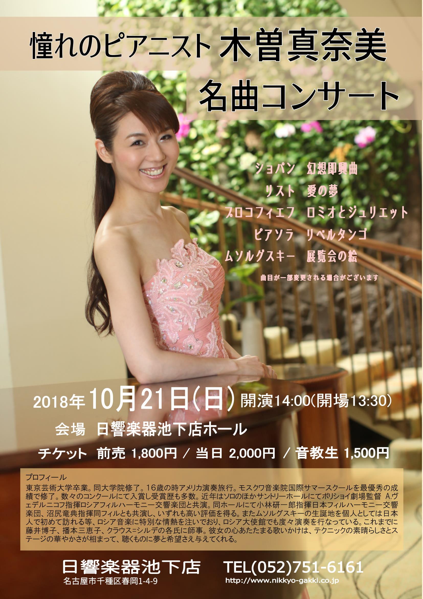 木曽真奈美ピアノコンサートチラシ-1