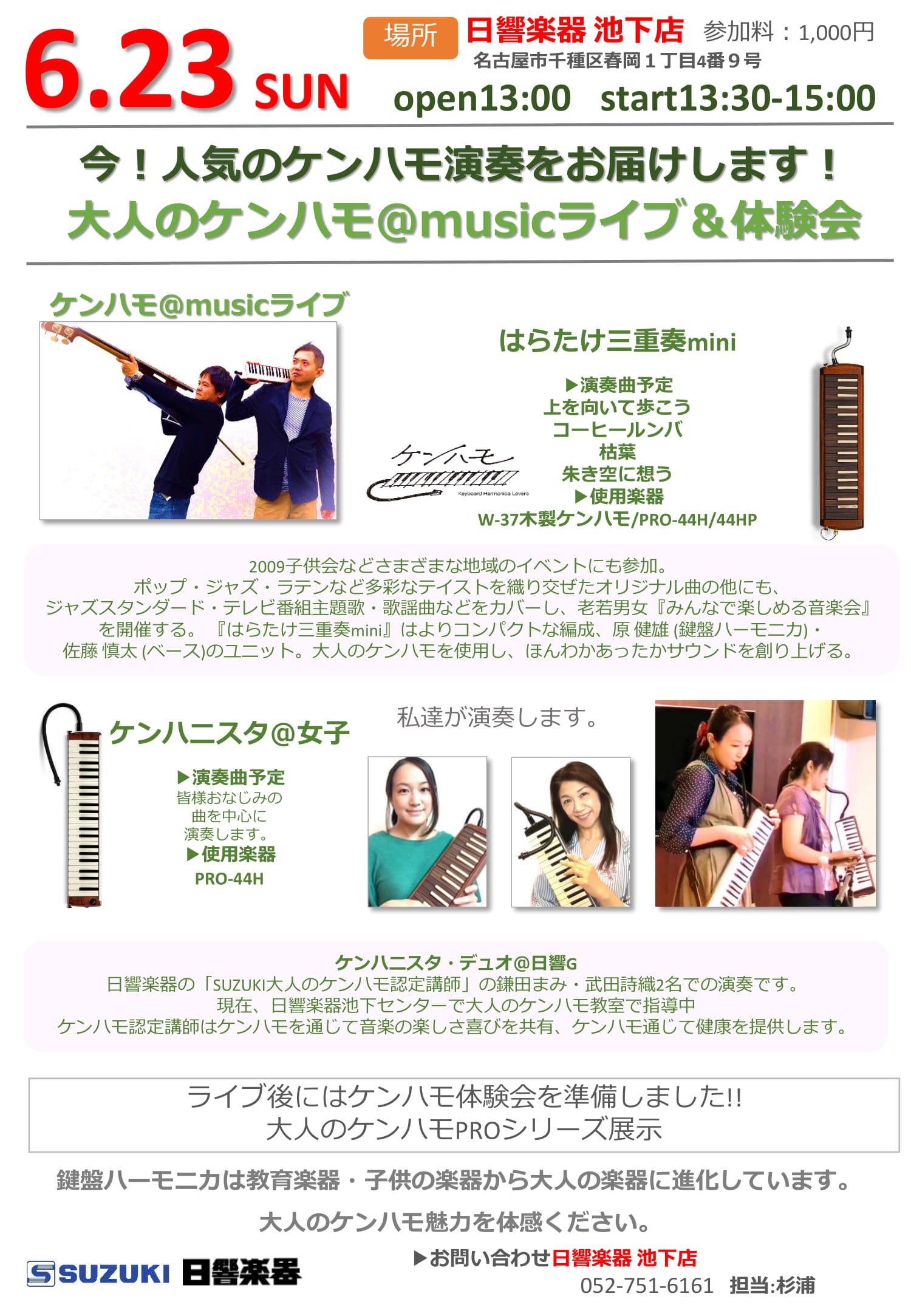日響楽器20190623-03-1