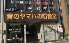 防音プロショップ東山店