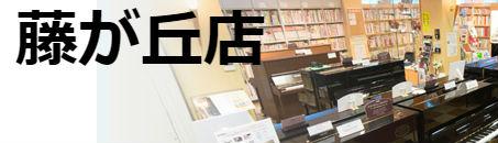 banner_fujigaoka_h_1