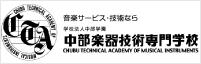 中部楽器技術専門学校