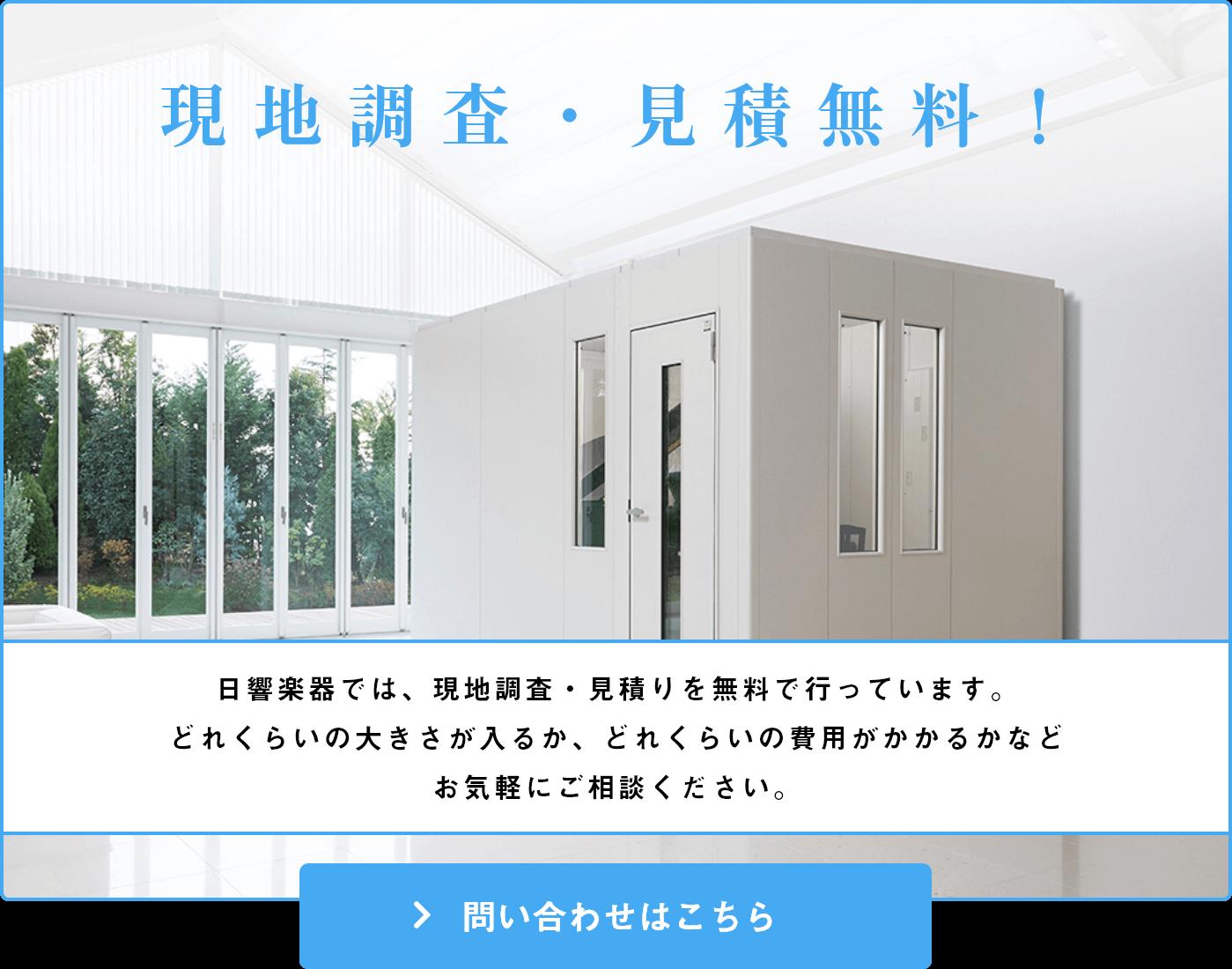 現地調査・見積無料!