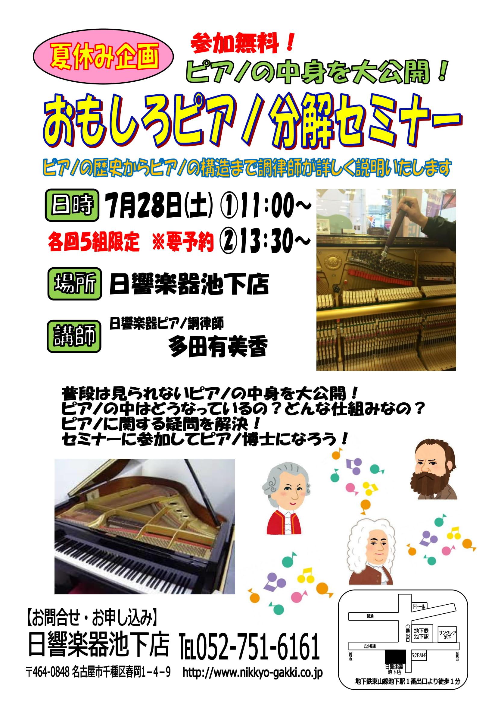 ピアノ分解セミナーポスター-1