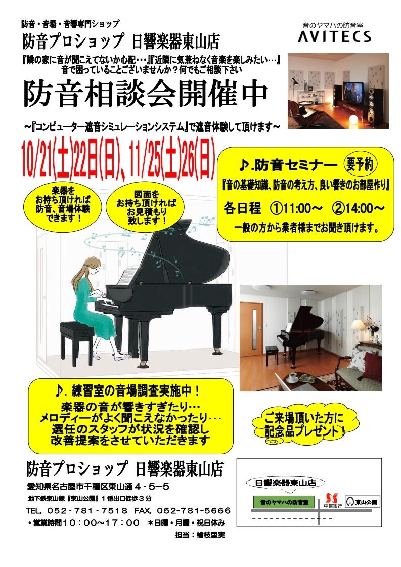 日響楽器 相談会チラシ(発表会用)10月.pdf_page_1
