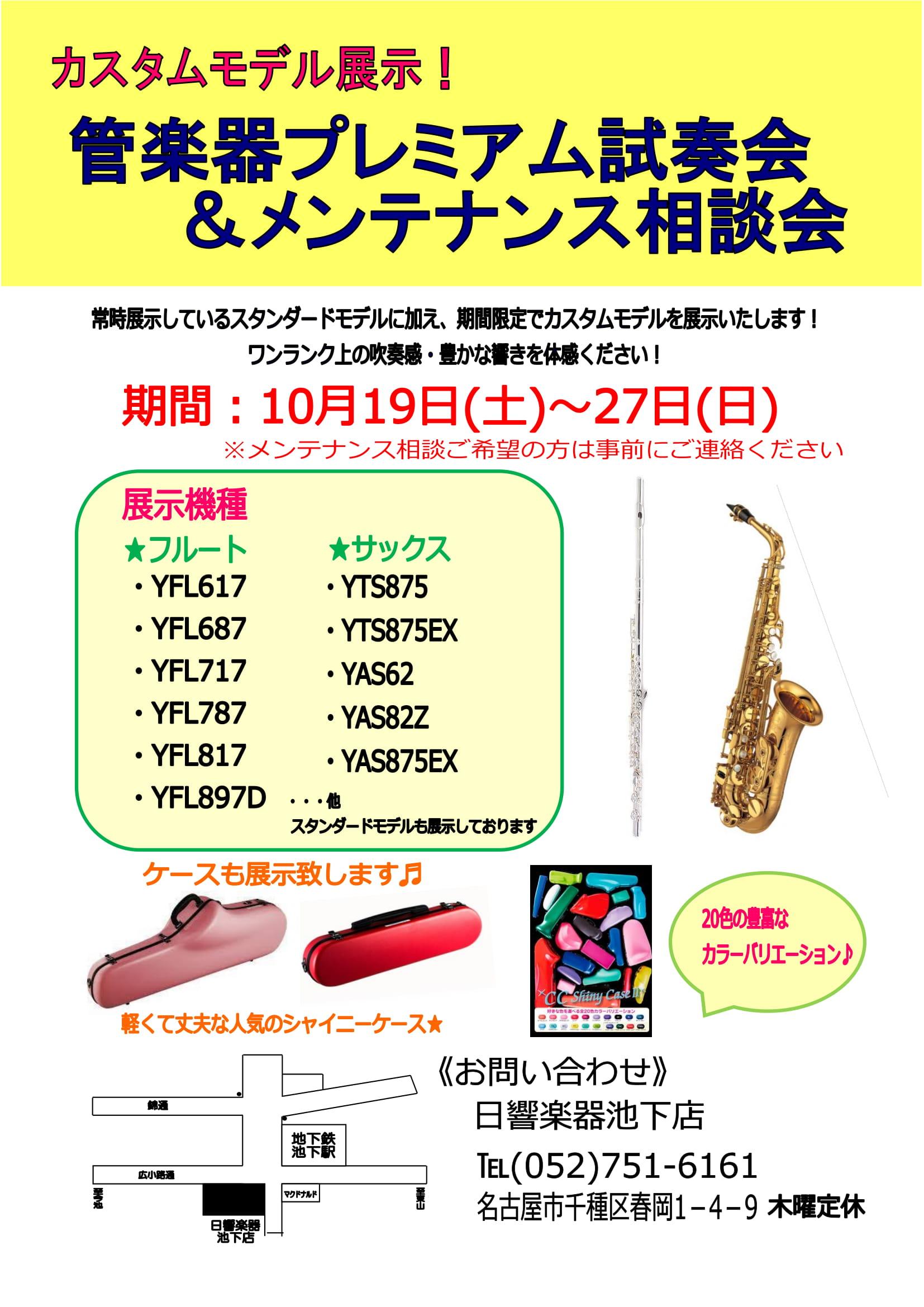 管楽器試奏会-1