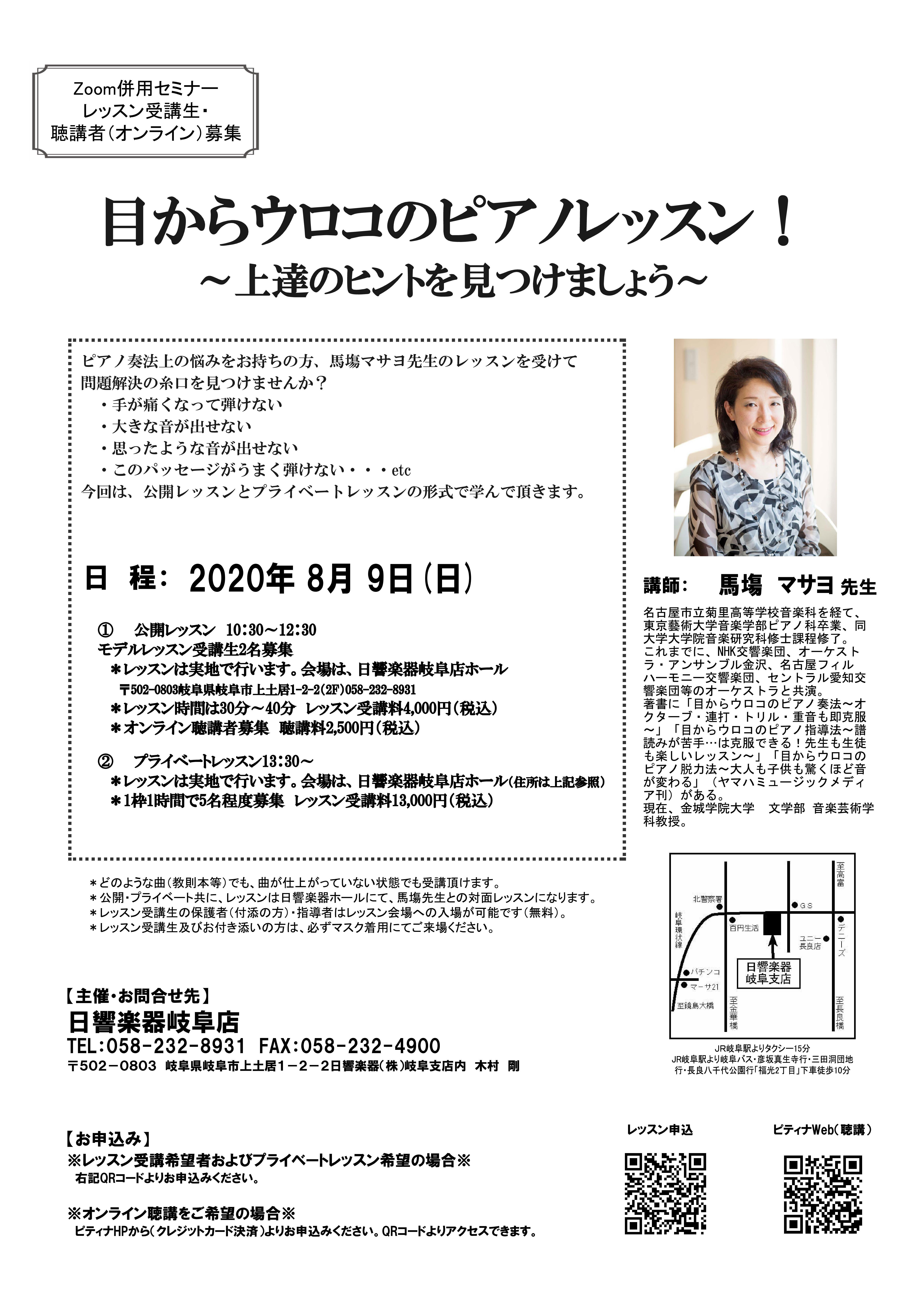20200809馬塲マサヨ先生公開レッスン-01