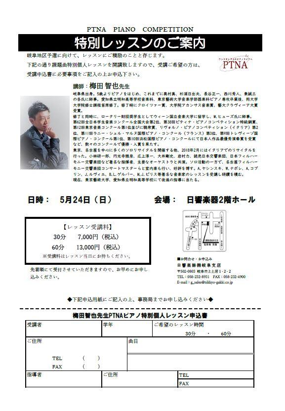 梅田先生2020