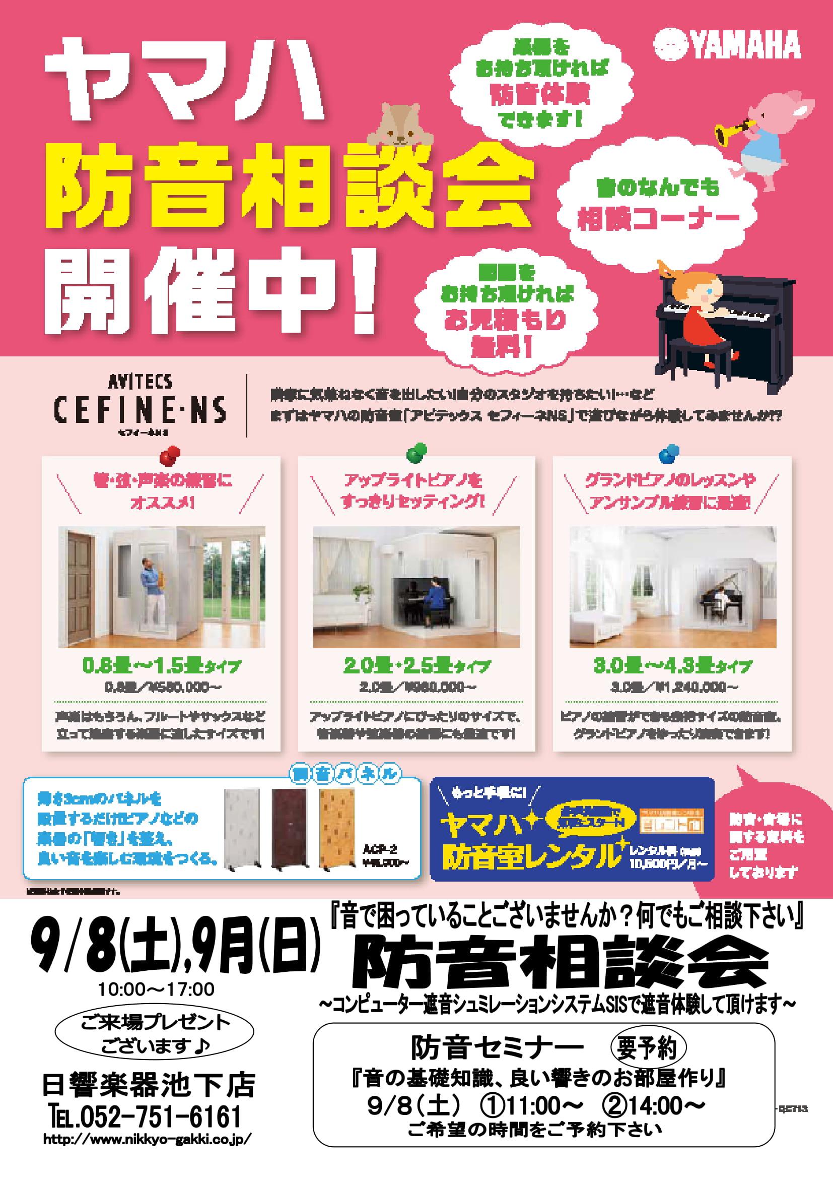 防音相談会チラシ原稿(池下店のみ)-1