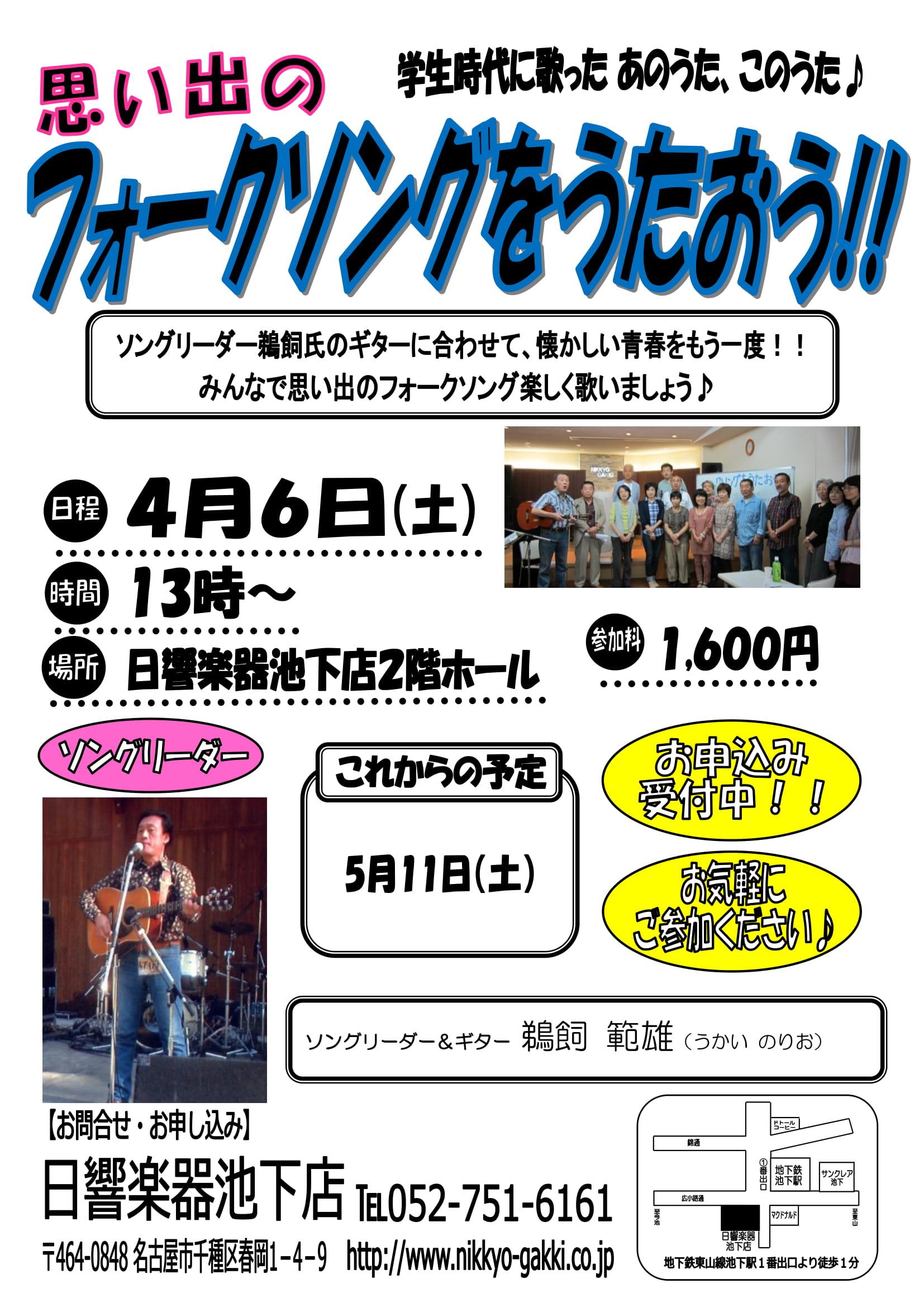 鵜飼さんフォークポスター-1