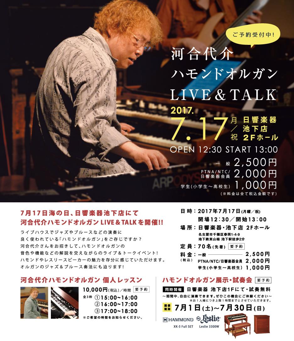 kawai_live_1