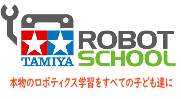 タミヤロボットスクールトップバナー