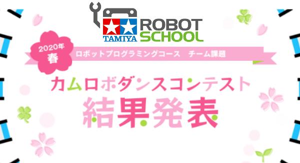 tamiya_robotschool_top_02